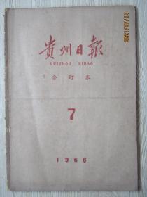 老报纸:1966年7月贵州日报合订本[第5983-6013期]