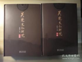 吴楚文化研究