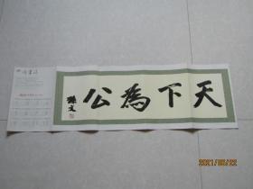 2005年中国书法年历画:天下为公【孙文】