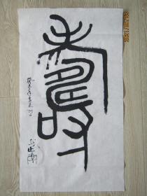 知名书法家李绍南[武南]书法:寿