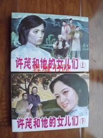 许茂和他的女儿们.上、下 全二册合售(32开精装 连环画)