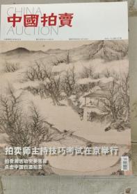 中国拍卖(2014.12)