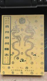 故宫珍本丛刊:贵州府州县志(第三册)
