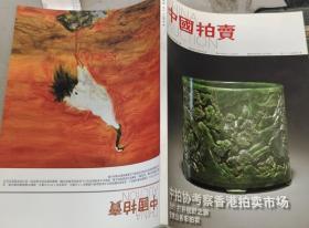 中国拍卖(2014.5)