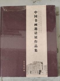 中国书画邀请展作品集