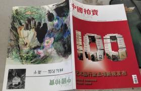 中国拍卖(2014.10)