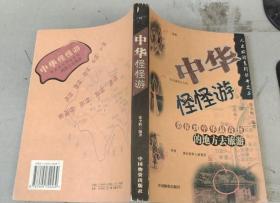 人文旅游系列之二:中华怪怪游