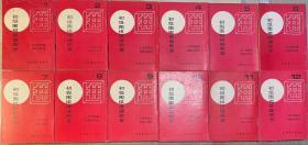 《初级围棋推理教室》全套12册。