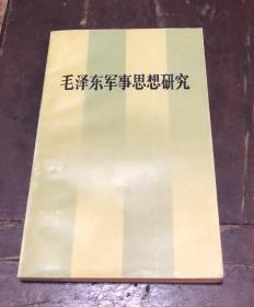《毛泽东军事思想研究》