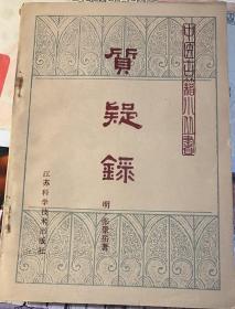 中国古籍小丛书:《质疑录》