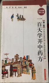 中医百日通丛书《一百天学开中药方》第二版