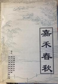 《嘉禾春秋》第三辑   了解嘉兴历史的必读书。