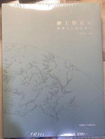 《湖上销夏记——明清文人扇撷珍》原封未拆。