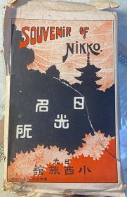 日本老明信片(相当于民国时期):《日光名所》13枚。日光小西旅馆。