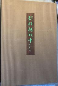 《赵㟨椿八十》8开精装本有护封套。黄永玉九十题画册名。