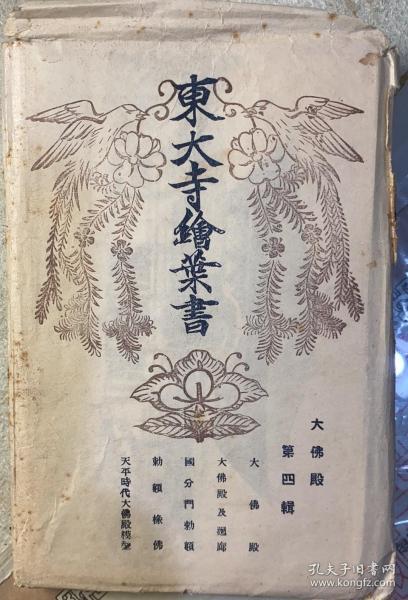 日本老明信片(相当于民国时期):《东大寺绘叶书》7枚。