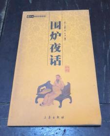 《围炉夜话:中华国学百部》