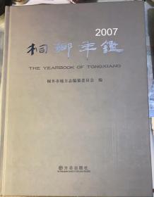 《桐乡年鉴2007》精装本