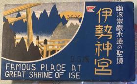 日本老明信片(相当于民国时期):《伊势神宫》5枚。