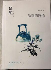 人文梅陇丛书《品茶的感悟》