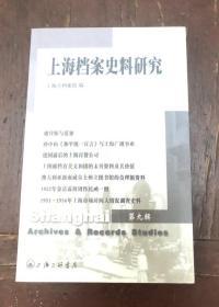 《上海档案史料研究》(第九辑)