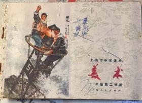 文革上海市中学课本《美术》 一年级第二学期