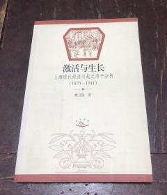 《激活与生长:上海现代经济兴起之若干分析(1870-1941)》