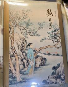《鲍月景书画集》8开精装本,原封未拆。