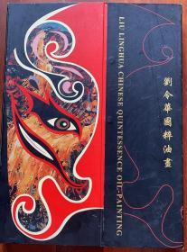 刘令华签赠本:《刘令华国粹油画》[中英文本]  8开大精装本,盒装。本书收入刘令华先生的主要以京剧艺术及人物为题材,部分为花卉静物的油画作品。