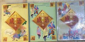 《成语故事大观》全3卷