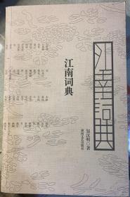 《江南词典》