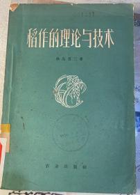 《稻作的理论与技术》1966年出版