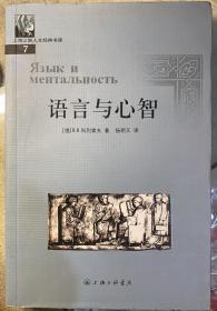 上海三联人文经典书库7:《语言与心智》
