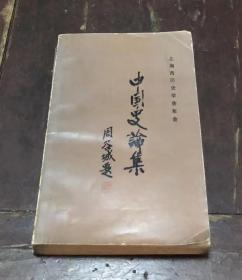 《中国史论集》