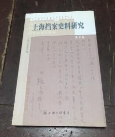 《上海档案史料研究》(第五辑)
