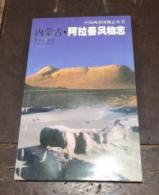 《内蒙古 · 阿拉善风物志》