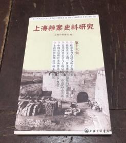 《上海档案史料研究》(第16辑)