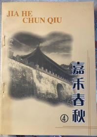 《嘉禾春秋》第四辑  终刊号。 了解嘉兴历史的必读书。