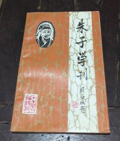 《朱子学刊》1993年第一辑总第五辑