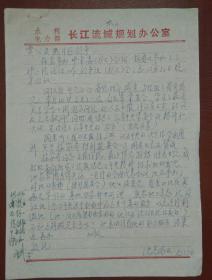 沈克昌信札 (贾亦斌签名批示,含相关资料)