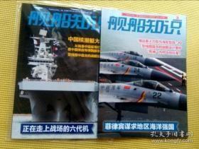 舰船知识 2021(第 3~6 期)四册合售