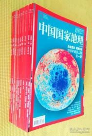 中国国家地理 2018(第1~12期)全年十二册合售