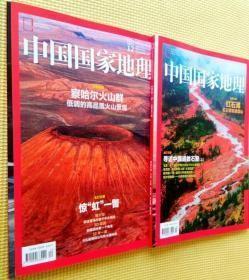 中国国家地理 2015(第 3、4、7、9、12 期)五册合售