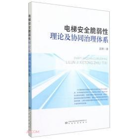电梯安全脆弱性理论及协同治理体系