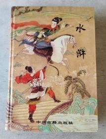 中华奇书文库:水浒