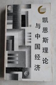 凯恩斯理论与中国经济