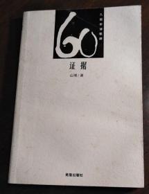 九眼桥诗歌群60首诗:证据(作者签赠本)