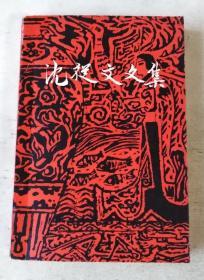 沈从文文集.第二卷.小说