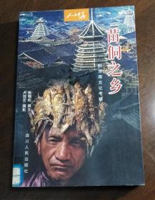 苗侗之乡:黔东南文化考察——人文中华