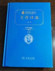 经典名著 大家名作:艾青诗选(价值典藏版)
